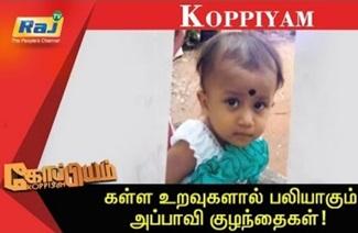 Koppiyam 11-07-2018 Unmaiyum Pinnaniyum | Raj Television