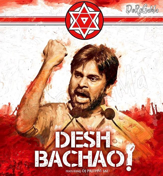 Desh-Bachao-2017-Original-CD-Front-Cover-HD