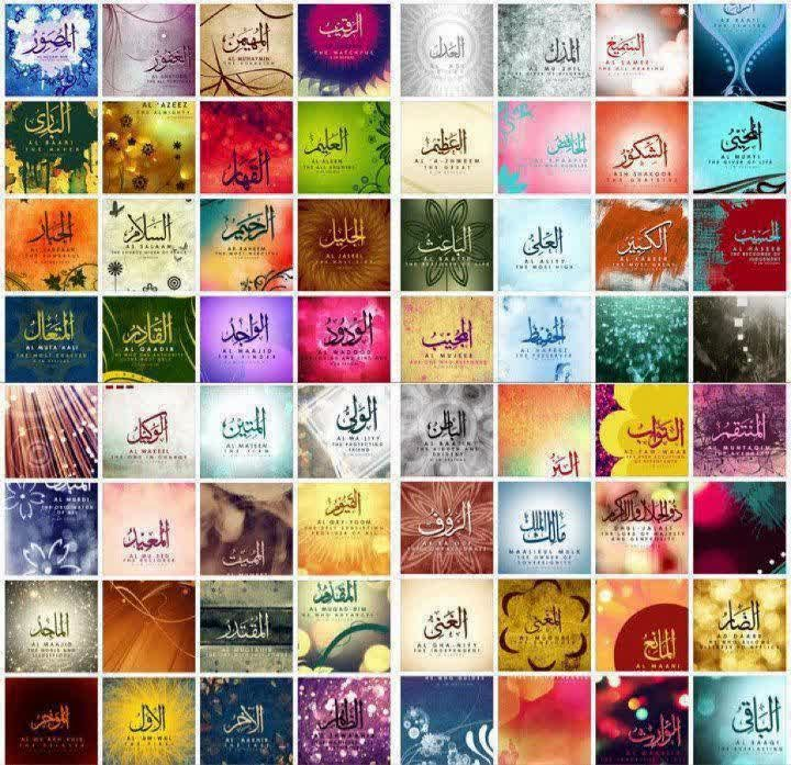 Kaligrafi Asmaul Husna Lengkap Nusagates