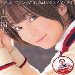 Kizuite Zombie-sama, Watashi wa Classmate desu - Rie Yamaguchi with manzo