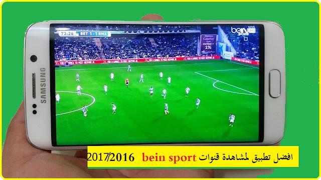 http://www.prof-yami.com/2017/03/bein-sport-hd.html