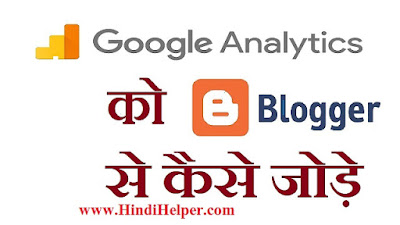 Googel Analytics ko Blogger Me kaise add kare ?