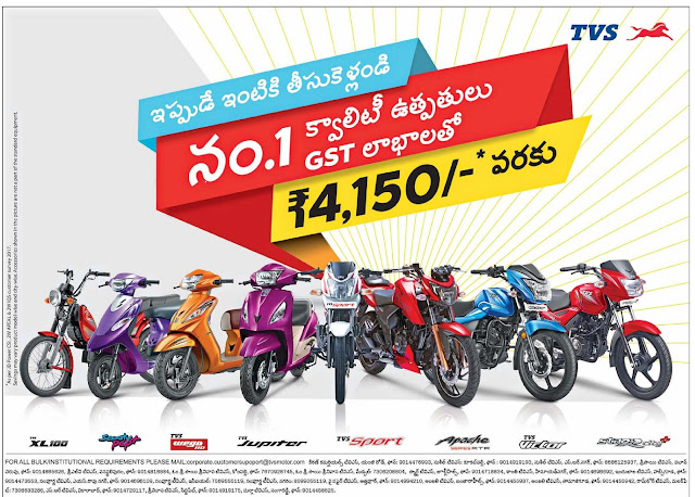 TVS bikes/scooters with GST raining offers  | July 2017