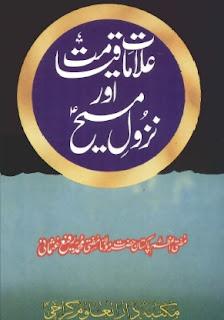 Alamat-e-Qiamat Aur Nuzool-e-Maseeh