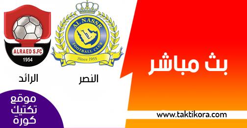 مشاهدة مباراة النصر والرائد بث مباشر اليوم 14-12-2018 الدوري السعودي