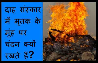 दाह संस्कार में मृतक के मुंह पर चंदन क्यों रखते हैं? Dahsanskar me mritak ke munh par chandan kyo rakhte hai?