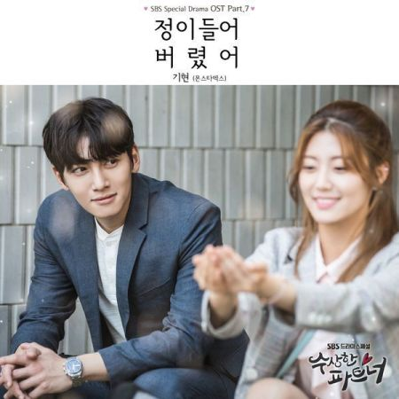 Chord : Kihyun (Monsta X) - I`ve Got A Feeling (정이 들어버렸어) (OST. Suspicious Partner)