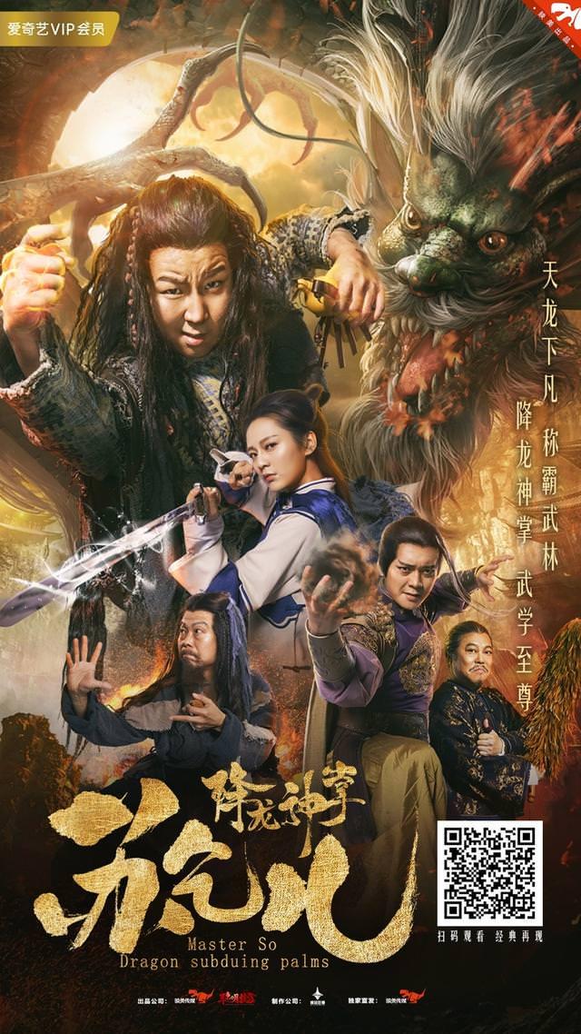 Master So Dragon Subduing Palms (2018) Chinese 850MB 720p HDRip x264