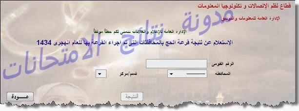 الأن نتيجة قرعة الحج 2014 محافظة المنيا وأسوان وجنوب سيناء