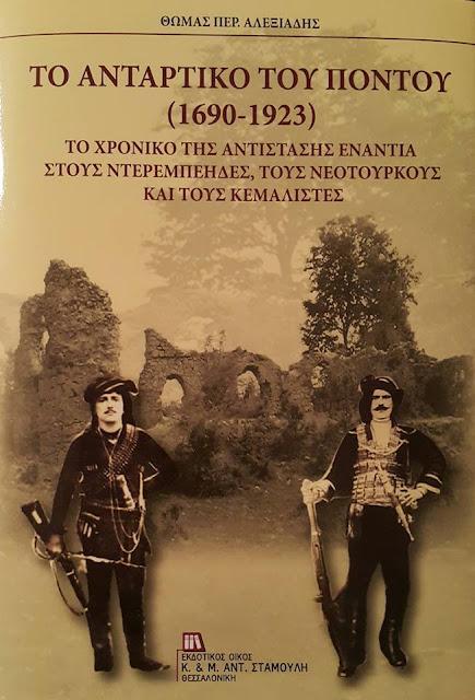 Νέο βιβλίο για το Αντάρτικο του Πόντου (1690 - 1923)