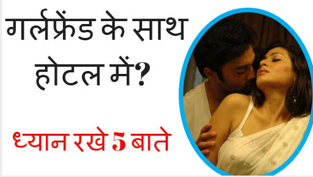 relationship tips in hindi ladki patane ke tarike