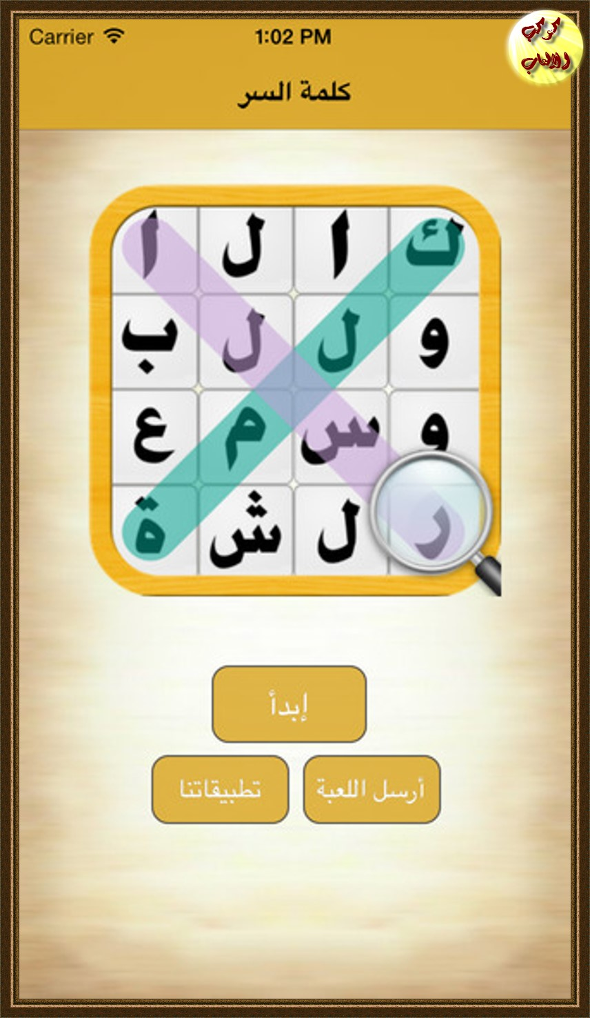 العاب زكاء2016 Download hercules Free games