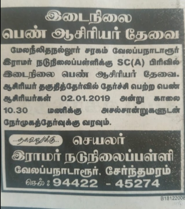 Teachers Wanted last date to apply 02.01.2019
