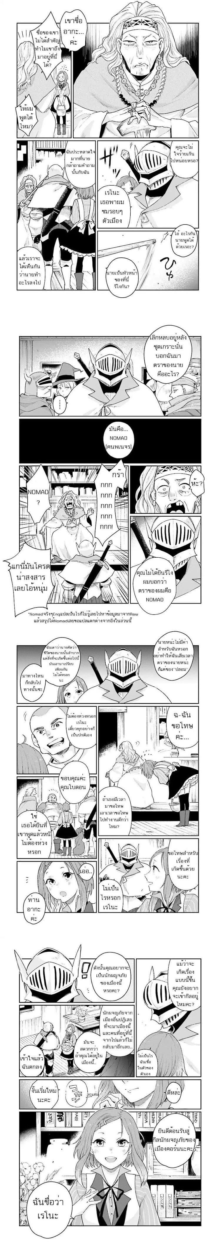 อ่านการ์ตูน False Hero has no Place in This World ตอนที่ 2.1 หน้าที่ 12