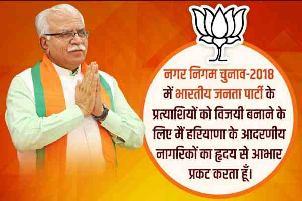 haryana-cm-manohar-lal-khattar-happy-bjp-win-5-mc-election-news