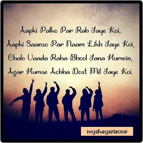 Friendship Day Shayari Whatsapp Status Wallpaper Image Download SMS
