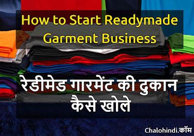 Ready Made Kapdo ka Business kaise kare