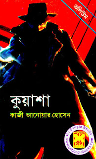 Kuasha Series -22, 23, 24 by Kazi Anwar Hossain (Volume - 8)