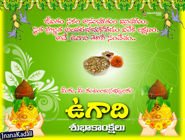 Telugu New Year Ugadi Quotes and Photos Free. Best ugadi New Year Quotations Online. Telugu NEw Year Ugadi Festival Wallpapers. Ugadi New Year Telugu Quotes and Wallpapers. Nice Telugu Picture Messages Online. Cool Ugadi New Year Photos.