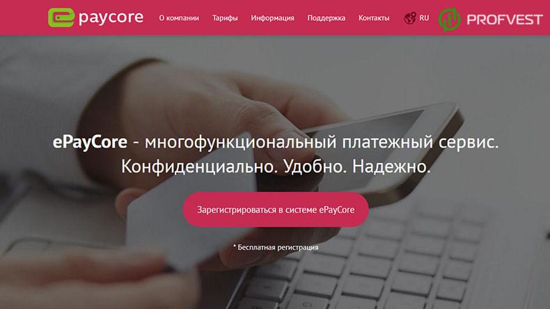 Обзор платежной системы ePayCore