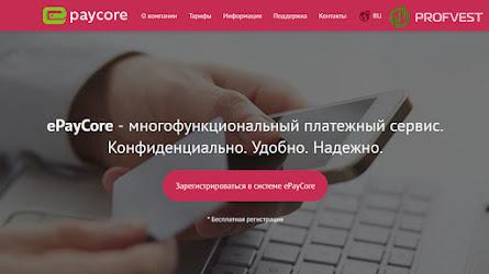 ePayCore кошелек: отзывы, регистрация и вход в личный кабинет