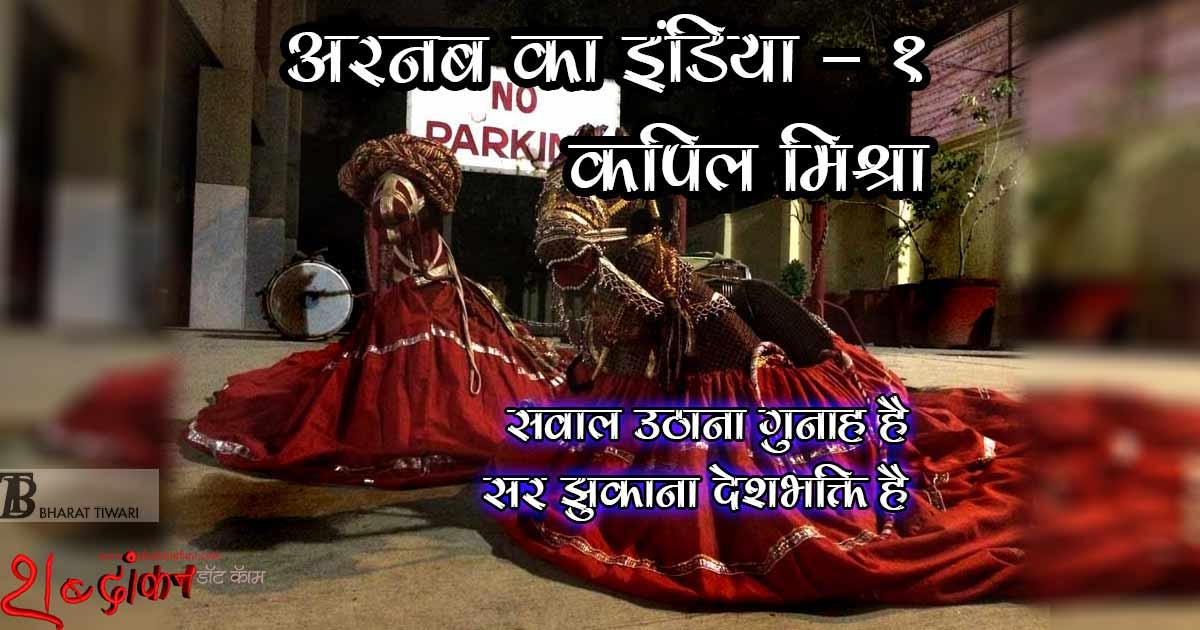अरनब का इंडिया - 1 — कपिल मिश्रा Arnab Ka India — Kapil Mishra