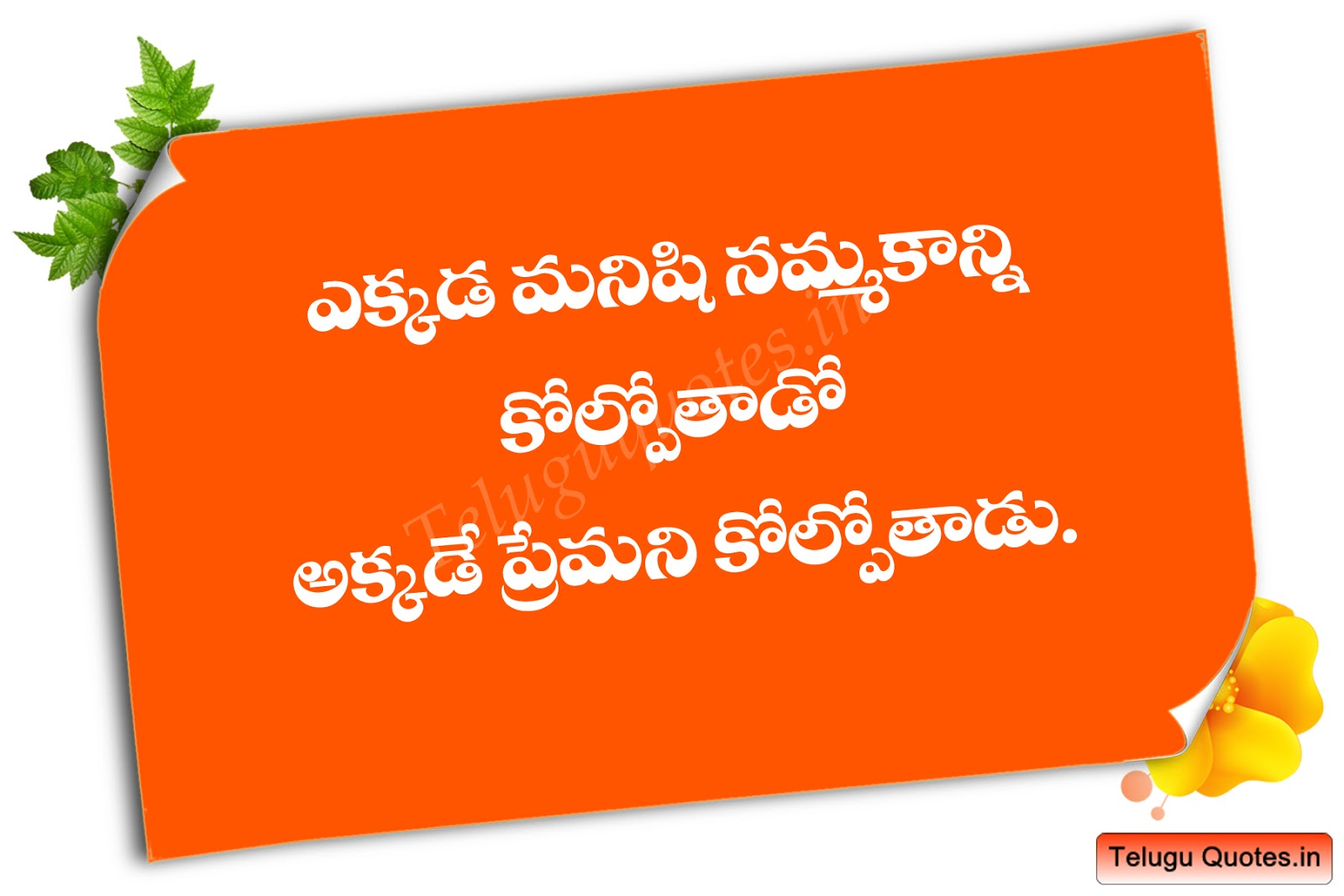 Heart Touching Inspirational Quotes In Telugu Telugu Quotes
