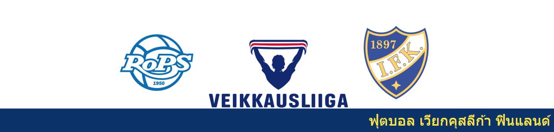 แทงบอล วิเคราะห์บอล ฟินแลนด์ อาร์โอพีเอส โรวาเนียมี่ vs เอชเจเค เฮลซิงกิ