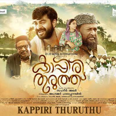Cheruppathil Nammal Randum Song Lyrics From Kappiri Thuruthu