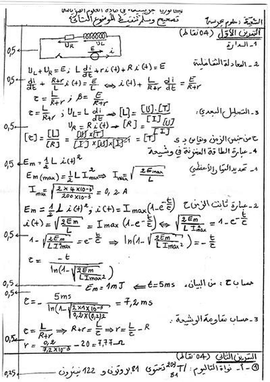 لفيزياء