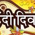 हिंदी दिवस महत्व, उद्देश्य, कारण, पुरस्कार, तथ्य - Hindi Diwas Information, celebration, reason & facts