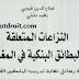 تحميل بحث بعنوان النزاعات المتعلقة بالبطائق البنكية في المغرب pdf