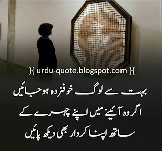 Urdu Lovely Quotes 43