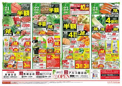 【PR】フードスクエア/越谷ツインシティ店のチラシ4月21日号