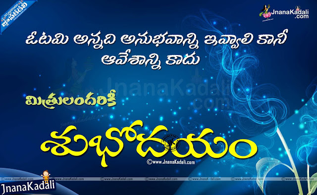 Here is Telugu Good morning quotes with beautiful wallpapers, Nice good morning thoughts with cool images, Best telugu Victory quotes with good morning greetings, Best positive attitude telugu quotes with good morning greetings, Best telugu quotes, Telugu quotations with shubhodayam, Subhodayam telugu messages, Telugu message with shubhodayam, Telugu shubhodayam quotes.