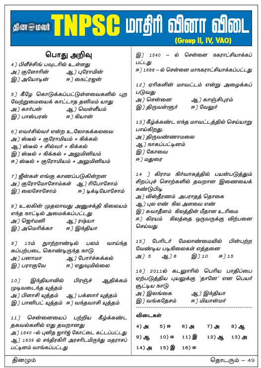 TNPSC GK Model Question Paper 15-12-2015 from Dinamalar