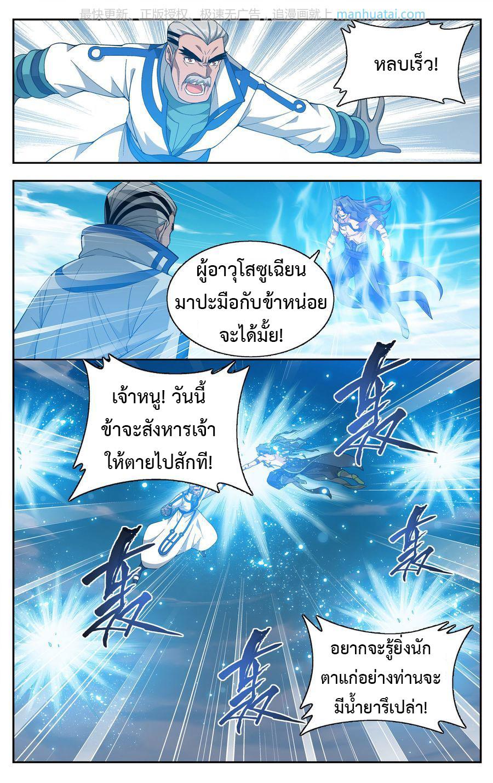 อ่านการ์ตูน Doupo Cangqiong 204 ภาพที่ 18