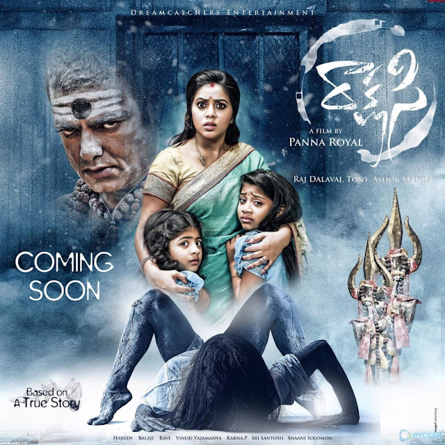 Rakshasi Movie First look Poster