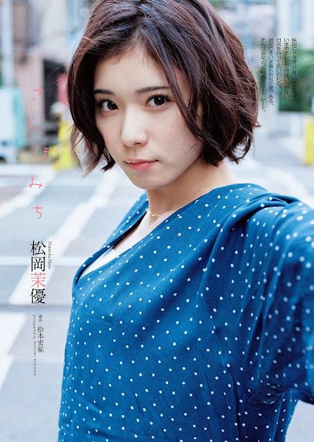 Mayu Matsuoka 松岡茉優 Weekly Playboy 2016 No 19-20 Images 01