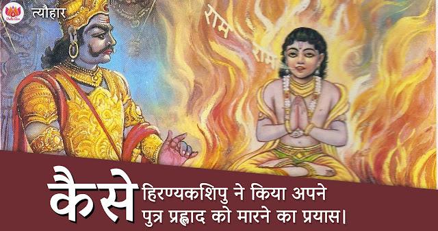 हिरण्यकशिपु ने किया अपने पुत्र प्रह्लाद को मारने का प्रयास।