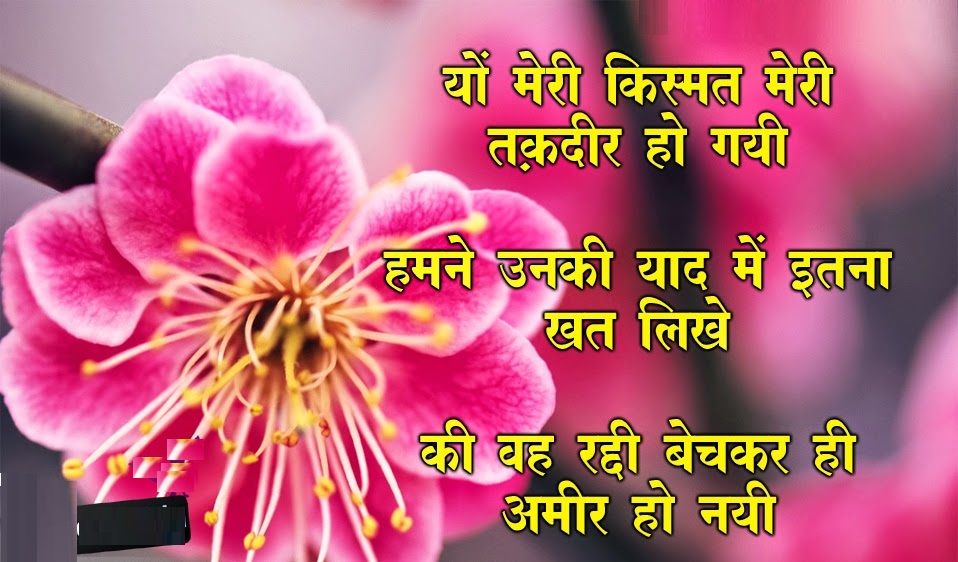 love shayari with images for facebook hd photos all letest love