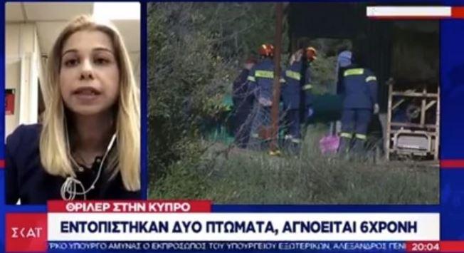 Έγκλημα στην Κύπρο: Βρέθηκαν δύο πτώματα σε φρεάτιο – Αγνοείται 6χρονη (video)