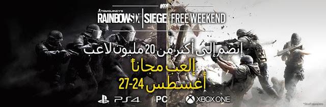 الإعلان عن مرحلة مجانية للعبة Rainbow Six Siege