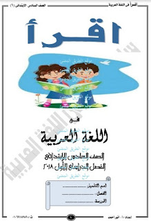 مذكرة اللغة العربية الصف السادس الترم الاول 2019 , مذكرة اقرأ , عربى لمستر انور احمد