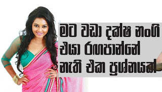 Chat With Dinakshie Priyasad