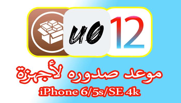 https://www.arbandr.com/2019/03/unc0ver-jailbreak-4k-devices-a7-a8-soon-pwn20wnd.html