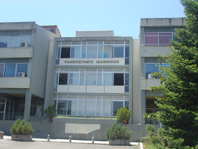 Γιάννενα: Το Πανεπιστήμιο Ιωαννίνων οργανώνει το 3ο Θερινό Πανεπιστήμιο: «Ελληνική Γλώσσα, Πολιτισμός και ΜΜΕ»