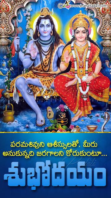 telugu subhodayam lord shiva stotram in telugu, telugu bhakti greetings, devotional images in telugu