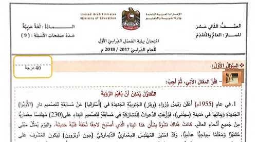تحميل امتحان الوزارة فى اللغة العربية لغة عربية للصف الثاني عشر الفصل الدراسي الأول 2018-2017الإمارات