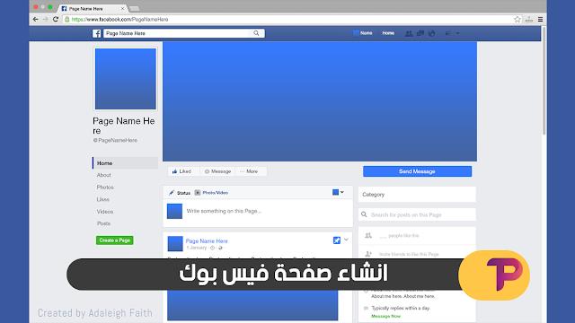 انشاء صفحة فيس بوك